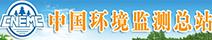 中國環境監測總站