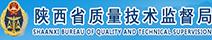 陝西省質量技術監督局