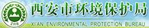 西安市環境保護局